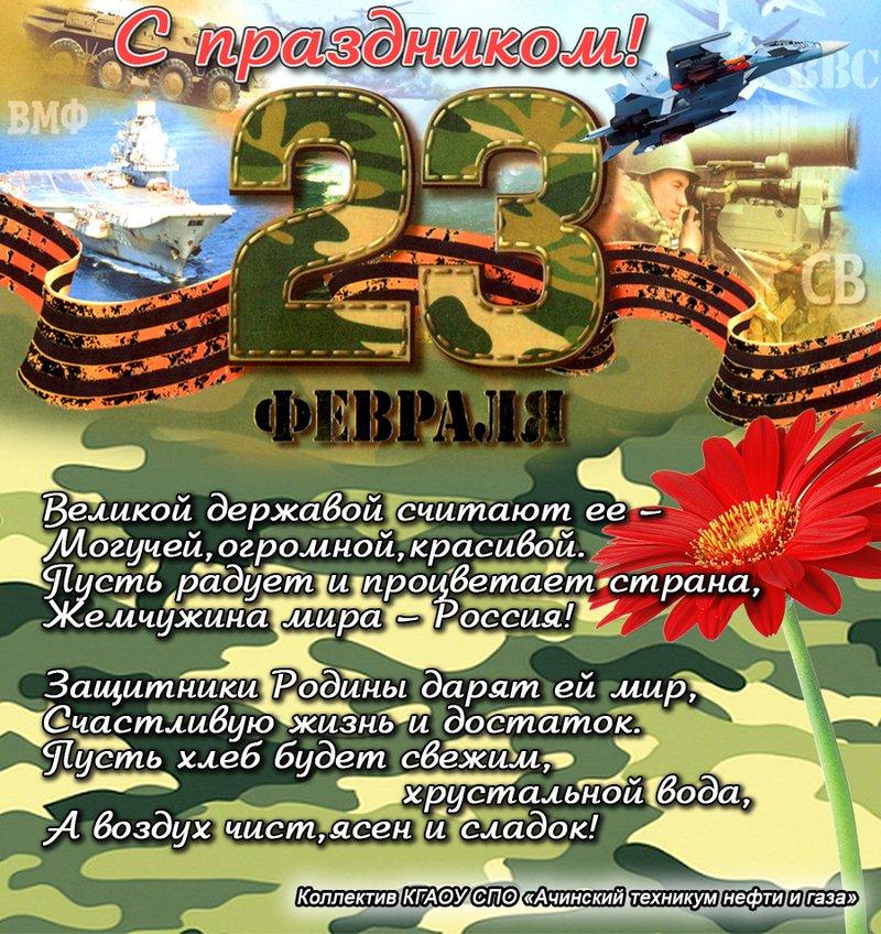 Картинки поздравляю 23 февраля день защитника отечества