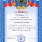 Диплом «Россия! Молодость! Мечта!»