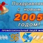 2004_12_28 Видеопоздравление с Новым годом thumbnail