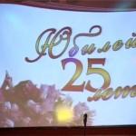 2012_11_23 Концерт посвященный 25-летниму юбилею АТНГ thumbnail