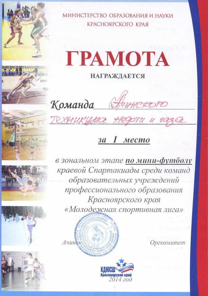 gramota_1p_football