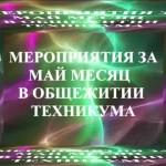 2015_05_15_DormView thumbnail