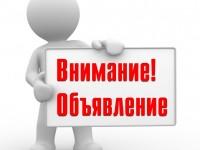 Vnimanie_obyavlenie
