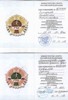 Удостоверение ГТО