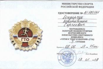Удостоверение3