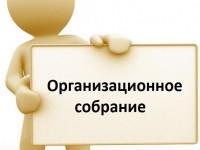Организационное_собрание
