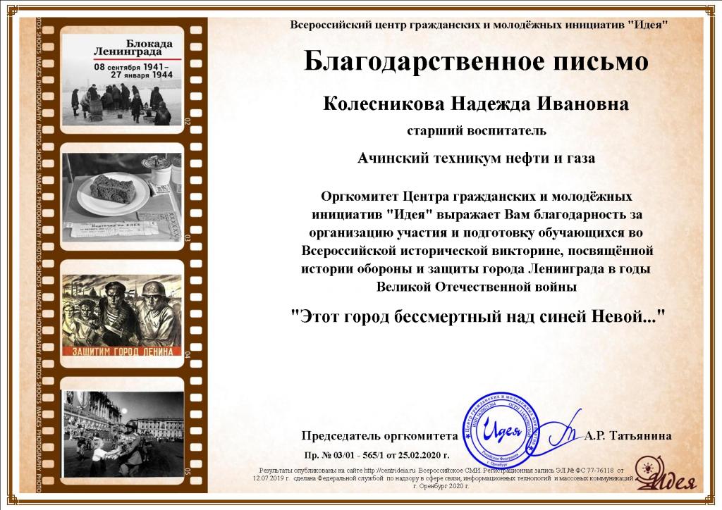 Колесникова Надежда Ивановна