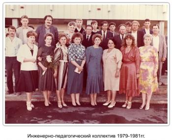 инж-пед.коллектив 1988г.