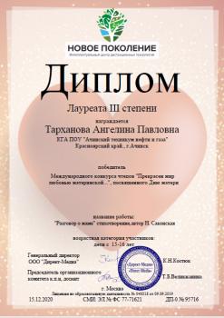 Тарханова