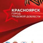 Красноярск - город трудовой доблести.jpg 1