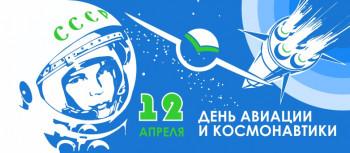 12_aprelya_Den_aviatsii