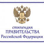 stipendiya_pravitelstva