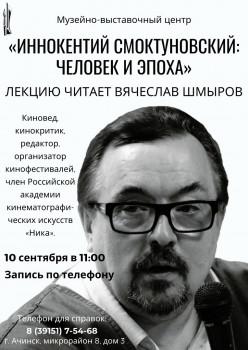 лекция по Смоктуновскому