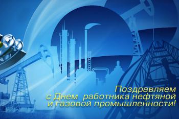 открытка день нефтяника